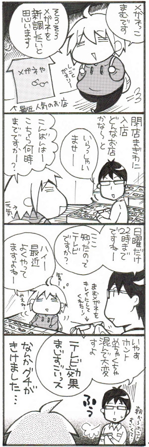 comic003-1.jpg