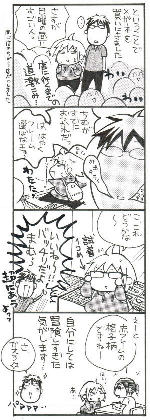 comic003-2.jpg