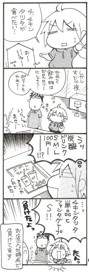comic003-3.jpg
