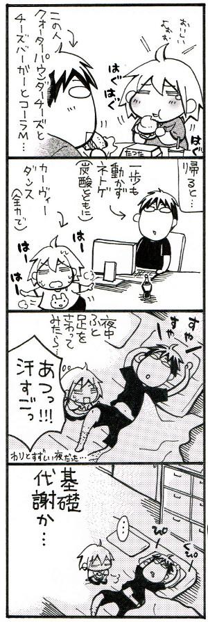 comic003-4.jpg