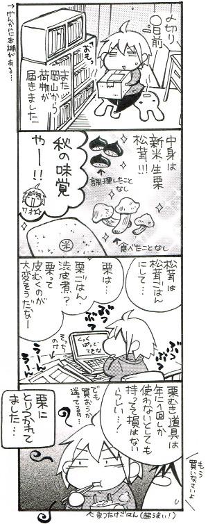 comic003-6.jpg