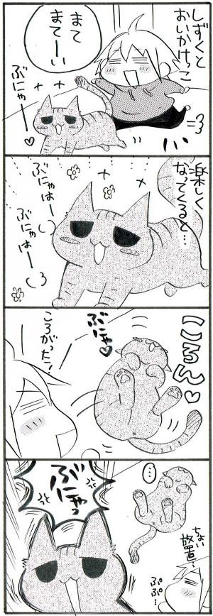 comic004-3.jpg