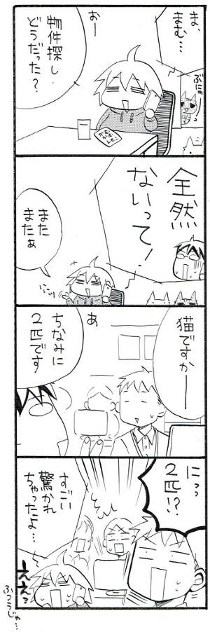 comic004-7.jpg