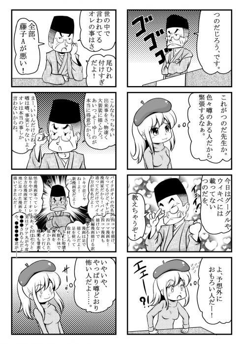 tunidajiro_0915-01.jpg
