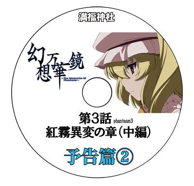 #3予告第二弾・DVD盤面縮小