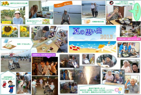 0822_manten-no-hoshi14