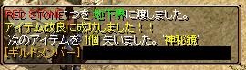 RedStone 13.09.21[02]