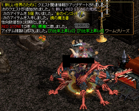 RedStone 13.09.30[01]