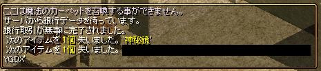 RedStone 13.10.19[27]