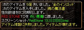 RedStone 13.10.23[01]