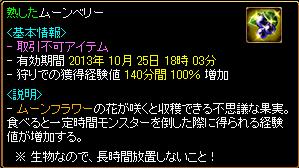 RedStone 13.10.25[00]