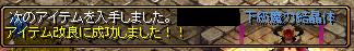 RedStone 13.10.25[06]