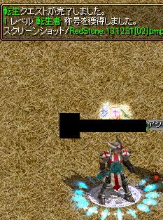 RedStone 13.12.31[03]