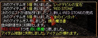 RedStone 14.01.04[00]