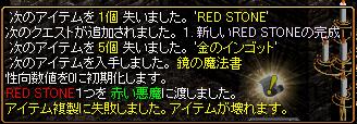 RedStone 14.01.04[05]