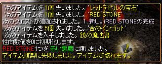 RedStone 14.01.04[09]