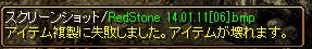 RedStone 14.01.11[07]