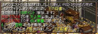 RedStone 13.12.27[00]
