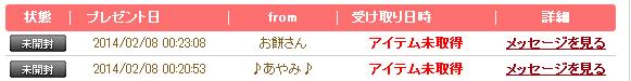 RedStone 13.10.28[003]
