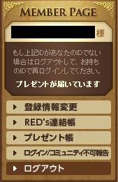 RedStone 13.10.28[001]