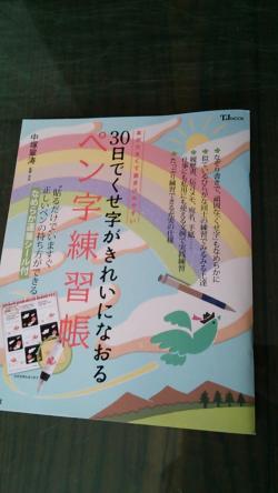 ペン習字①2013.10.10