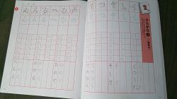 ペン習字④201310.10
