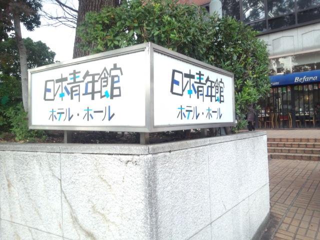 日本青年館12