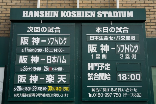 阪神-ソフトバンク観戦記-004