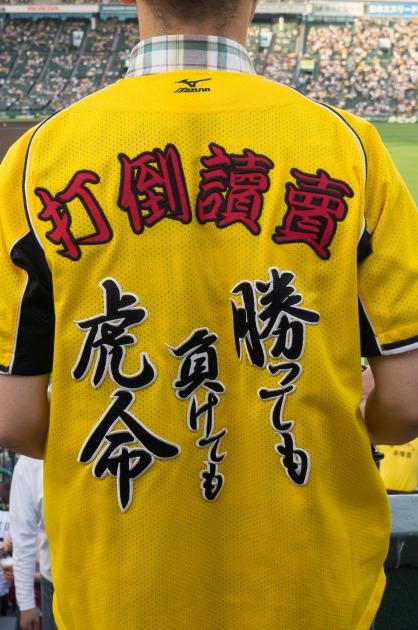 阪神-ソフトバンク観戦記-011