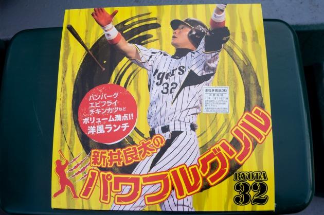 阪神-ソフトバンク観戦記-012