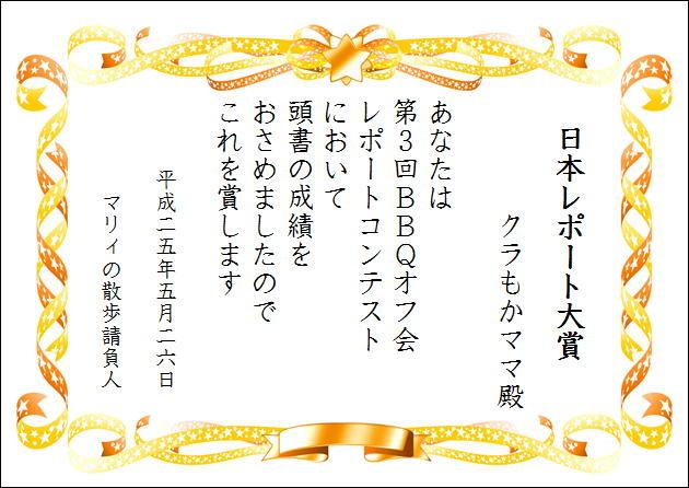日本レポート大賞