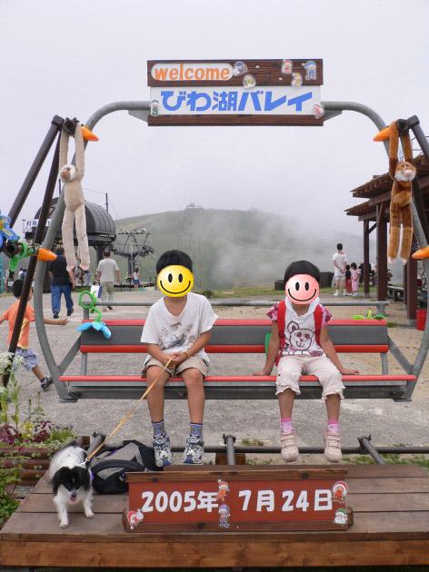 関西避暑地情報♪ ~びわ湖バレイ~-024