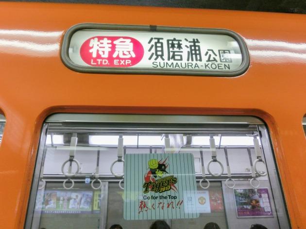 阪神-巨人戦観戦記♪-002