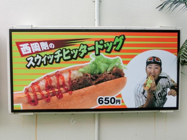 阪神-巨人戦観戦記♪-015