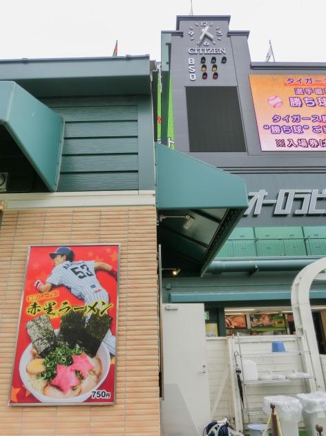 阪神-巨人戦観戦記♪-016