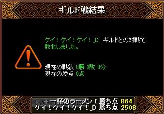ケイケイケイ9-10
