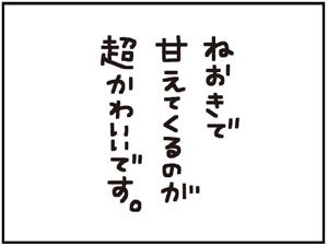 ねおき11