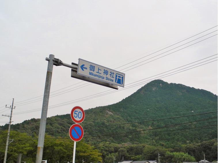 2013御上神社三上山