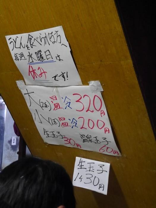 11月16日うどんツー (36)
