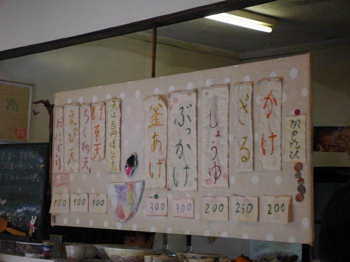 11月16日うどんツー (51)