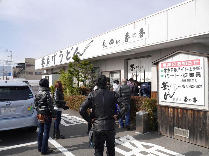 11月16日うどんツー (72)