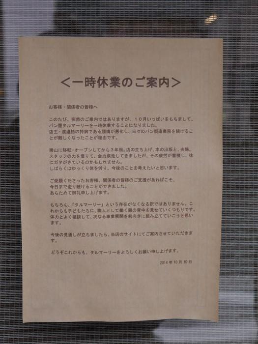 11月24日 蒜山チーズ ツー (8)