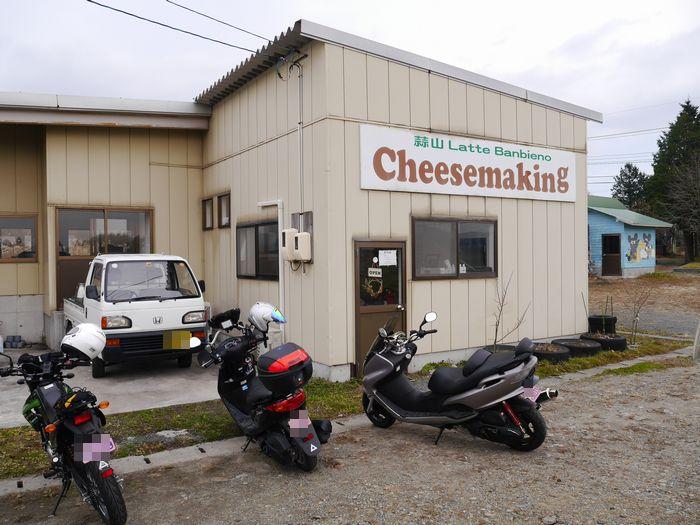 11月24日 蒜山チーズ ツー (67)