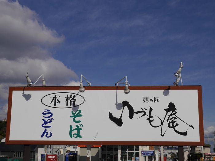 淡路島玉ねぎ酒蔵ツー (93)