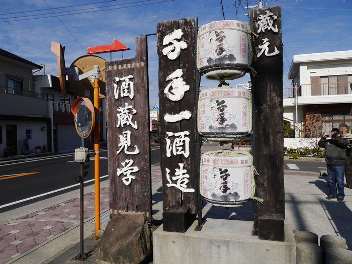淡路島玉ねぎ酒蔵ツー (96)