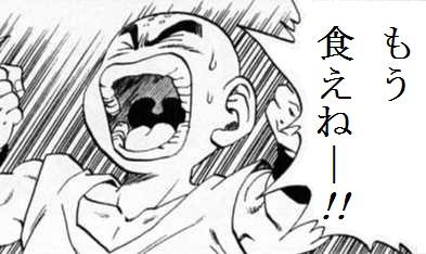 gokuuhayakukitekureaa.jpg