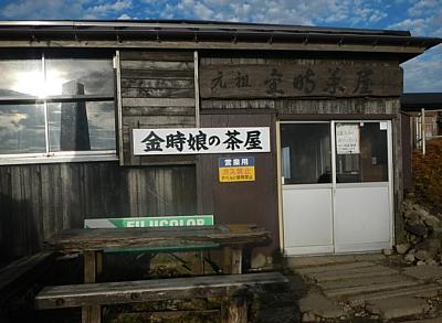 201410_hakonegairinzan_44.jpg
