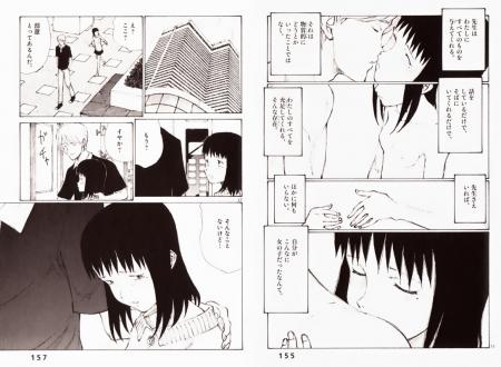 ぼくらの原作マンガ 本田千鶴(チズ)の輪姦シーン1