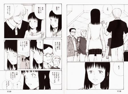 ぼくらの原作マンガ 本田千鶴(チズ)の輪姦シーン2