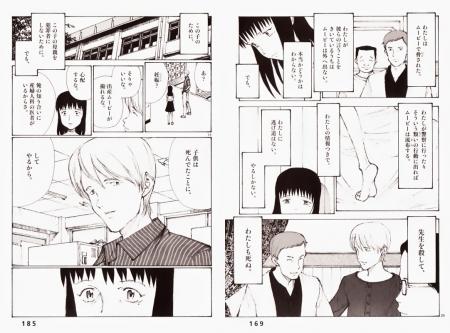 ぼくらの原作マンガ 本田千鶴(チズ)の輪姦シーン5